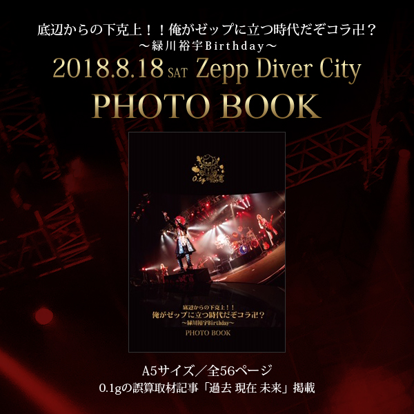 2018.8.18 Zepp Diver City PHOTO BOOK